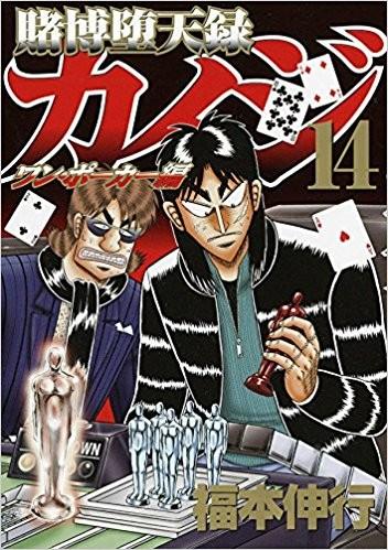 賭博堕天録カイジ ワン・ポーカー編 (1-14巻)