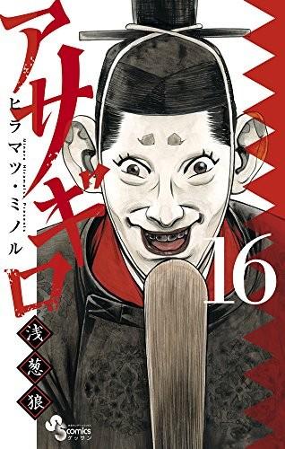 アサギロ〜浅葱狼〜(1-16巻)
