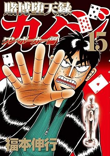賭博堕天録カイジ ワン・ポーカー編 (1-15巻)