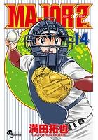 MAJOR 2nd (1-14巻)