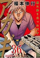 アカギ (1-36巻 全巻)