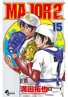 MAJOR 2nd (1-15巻)