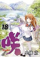 咲 -Saki- (1-18巻)