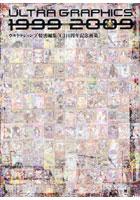 【クリックで詳細表示】ULTRA GRAPHICS 1999-2009 ウルトラジャンプ特別編集〈UJ10周年記念画集〉