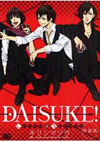 【クリックで詳細表示】DAISUKE! Crown & Anchor 特装版