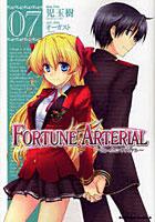 【クリックで詳細表示】FORTUNE ARTERIAL 07