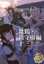 艦隊これくしょん-艦これ-コミックアラカルト 舞鶴鎮守府編13