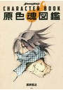 SHAMAN KING CHARACTER BOOK原色魂図鑑
