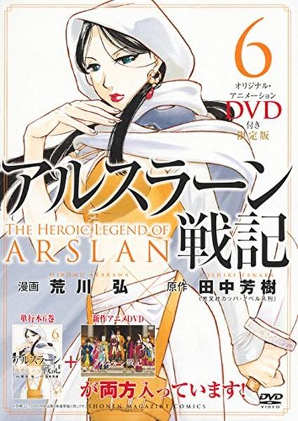 アルスラーン戦記 6巻 DVD付き 限定版