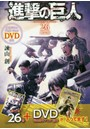 進撃の巨人 26巻 DVD付き限定版