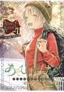 あそびあそばせ 7巻 アニメDVDつき限定版