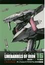 鉄のラインバレル 16巻 完全版
