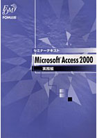 【クリックで詳細表示】Microsoft Access 2000実務編