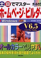 【クリックでお店のこの商品のページへ】土日でマスターホームページ・ビルダー V6.5 with Hot Media Windows XP版