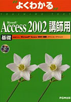 【クリックでお店のこの商品のページへ】よくわかるMicrosoft Access 2002講師用 基礎