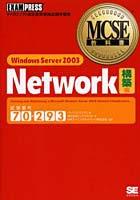 【クリックでお店のこの商品のページへ】Windows Server 2003 network 試験番号70-293 構築編