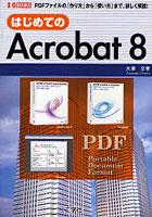【クリックで詳細表示】はじめてのAcrobat 8 PDFファイルの「作り方」から「使い方」まで、詳しく解説!