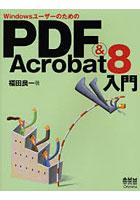 【クリックで詳細表示】WindowsユーザーのためのPDF&Acrobat 8入門