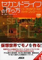 セカンドライフの作り方 日本語版対応