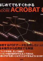 【クリックで詳細表示】はじめてでもすぐわかるADOBE ACROBAT 8