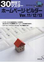 【クリックで詳細表示】30時間でマスターホームページ・ビルダーVer.11/12/13
