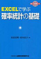 EXCELで学ぶ確率統計の基礎