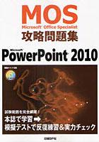 【クリックでお店のこの商品のページへ】Microsoft Office Specialist攻略問題集PowerPoint 2010