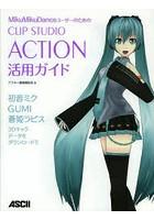 MikuMikuDanceユーザーのためのCLIP STUDIO ACTION活用ガイド