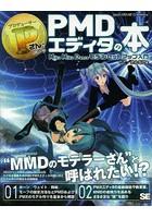 P(プロデューサー)さんのためのPMDエディタの本 MikuMikuDanceモデルセットアップ入門 PMD/PMXエディタで今日からMMDモデラー!?