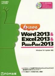 よくわかるMicrosoft Word 2013 & Microsoft Excel 2013 & Microsoft PowerPoint 2013