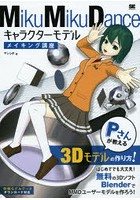 MikuMikuDanceキャラクターモデルメイキング講座 Pさんが教える3Dモデルの作り方