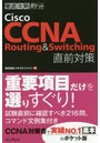 Cisco CCNA Routing & Switching直前対策