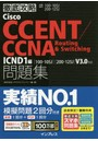 Cisco CCENT/CCNA Routing & Switching問題集ICND1編〈100-105J〉〈200-125J〉 試験番号100-105J 200-125J