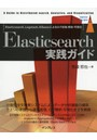 Elasticsearch実践ガイド Elasticsearch、Logstash、Kibanaによるログ収集・解析・可視化 A Guide to Distributed search,Analytics,and Visualization