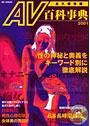 永久保存版 AV百科事典2001