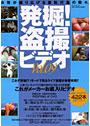 発掘!盗撮ビデオ VOL.09