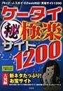 ケータイマル秘極楽サイト1200