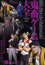 「鬼畜ゲーム」大全 DVD-ROM付