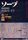 09 ソープMAN-ZOKU名湯ガイド