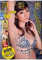 原幹恵 MiKiegg DVD付