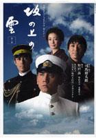 坂の上の雲 NHKスペシャルドラマ・ガイド 第1部