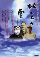 坂の上の雲 NHKスペシャルドラマ歴史ハンドブック