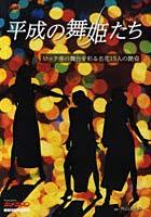 平成の舞姫たち