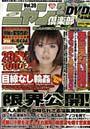 ニャン2倶楽部 ライブウィンドウズ 39