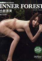 小林恵美写真集