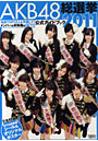 AKB48総選挙公式ガイドブック 2011