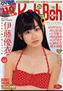 Koh→Boh 10 DVD付