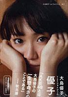 優子 大島優子1stフォトブック
