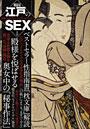 江戸のSEX 古来、日本人はこんなにエロかった!