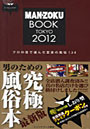 MAN-ZOKU BOOK TOKYO 男のための究極フーゾクガイド 2012